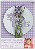 細木数子の幸せのレシピ Vol.6 [DVD]