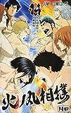 火ノ丸相撲 14 (ジャンプコミックス)