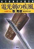電光剣の疾風 (光文社文庫)