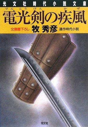 電光剣の疾風 (光文社文庫)の詳細を見る