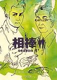 相棒 season4(下) (朝日文庫)