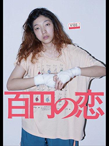 安藤サクラ 百円の恋