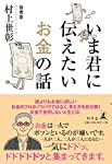 村上 世彰 (著)(18)新品: ¥ 1,296ポイント:36pt (3%)18点の新品/中古品を見る:¥ 1,250より