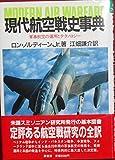 現代航空戦史事典―軍事航空の運用とテクノロジー (メカニックブックス)