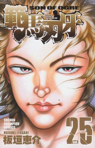 範馬刃牙 25 (少年チャンピオン・コミックス)の詳細を見る