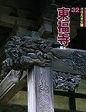 東福寺 (さきたま文庫)