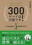 300ヤードは可能です!  2次加速理論で飛距離を伸ばす(書籍/雑誌)