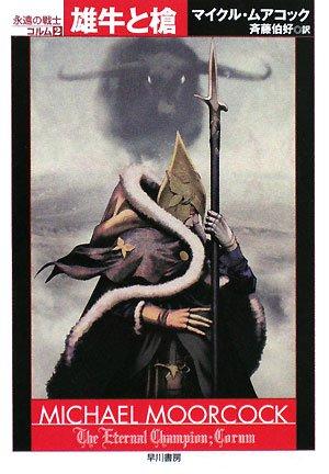 雄牛と槍―永遠の戦士コルム〈2〉 (ハヤカワ文庫SF)の詳細を見る