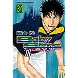 ベイビーステップ(34) (週刊少年マガジンコミックス)