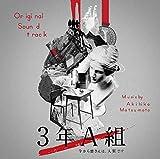 ドラマ「3年A組−今から皆さんは、人質です−」 オリジナル・サウンドトラック