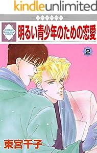 明るい青少年のための恋愛 2巻 (冬水社・いち*ラキコミックス)