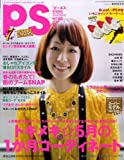 PS (ピーエス) 2009年 05月号 [雑誌]