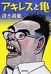 アキレスと亀 (廣済堂文庫)