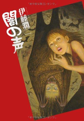 闇の声 (眠れぬ夜の奇妙な話コミックス)の詳細を見る