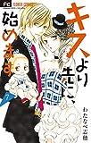 キスより先に、始めます【マイクロ】(7) (フラワーコミックス)