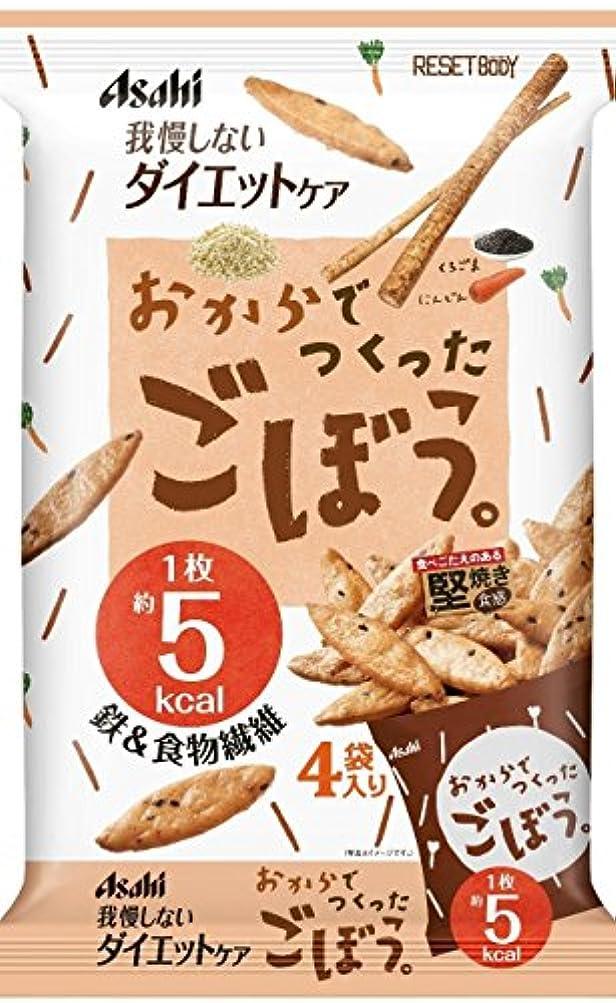 静的ノート災害アサヒグループ食品 リセットボディ ごぼう 88g (22g×4包)