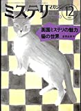ミステリマガジン 1987年 12月号 英国ミステリの魅力/猫の世界 倉橋由美子 画像