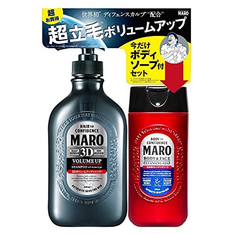 オーク驚き乱闘MARO 3DボリュームアップシャンプーEX+全身用クレンジングソープ付き 460ml+220ml
