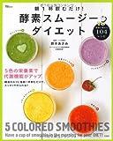 朝1杯飲むだけ! 酵素スムージーダイエット (TJMOOK)