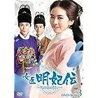 女医明妃伝~雪の日の誓い~ DVD-BOX3