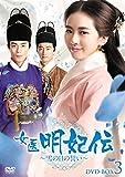[DVD]女医明妃伝~雪の日の誓い~ DVD-BOX3