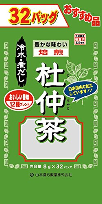 有毒第二座る山本漢方製薬 お徳用杜仲茶 8gX32H