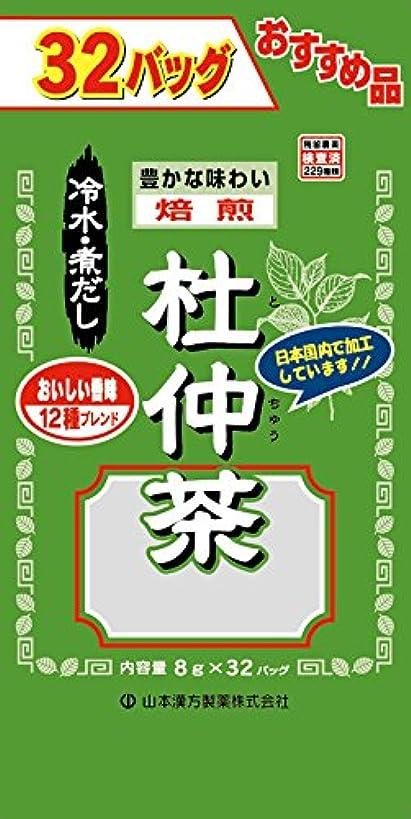 休暇グリップクランシー山本漢方製薬 お徳用杜仲茶 8gX32H