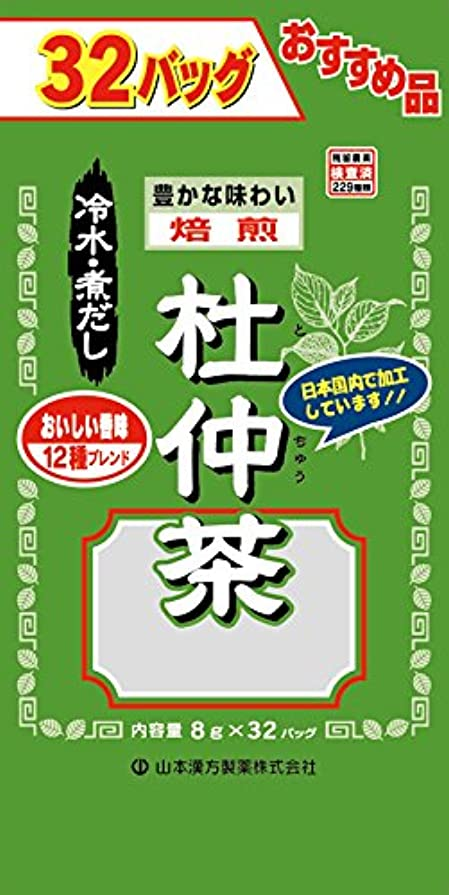 山本漢方製薬 お徳用杜仲茶 8gX32H