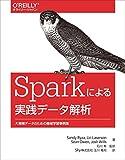 Sparkによる実践データ解析 ―大規模データのための機械学習事例集