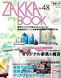 ZAKKA BOOK No.48 (私のカントリー別冊) 画像