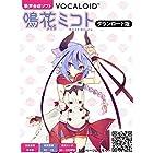 VOCALOID「鳴花ミコト」(ダウンロード版)|ダウンロード版