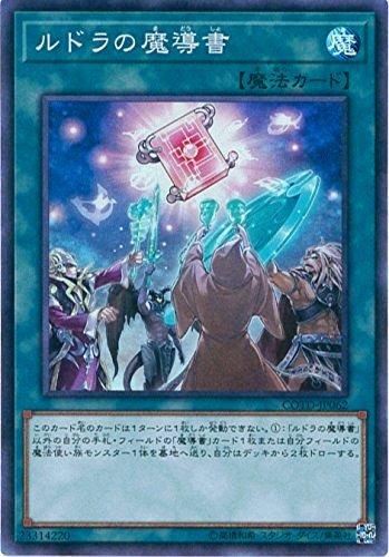 遊戯王OCG ルドラの魔導書 スーパーレア COTD-JP062-SR