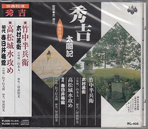 浪曲特選 秀吉太閤記 竹中半兵衛・高松城水攻め