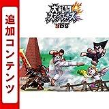 大乱闘スマッシュブラザーズ for Nintendo 3DS 追加コンテンツ あらゆるものを全部入り! パック [オンラインコード]