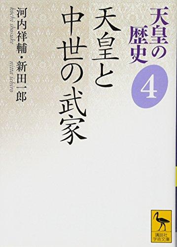 天皇の歴史4 天皇と中世の武家 (講談社学術文庫)