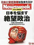 Newsweek (ニューズウィーク日本版) 2012年 12/19号 [雑誌]