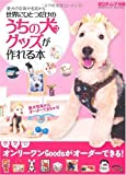 世界にひとつだけのうちの犬グッズが作れる本 (GEIBUN MOOKS No.695) (GEIBUN MOOKS 695) (GEIBUN MOOKS 695 愛犬チャンプ別冊) 画像