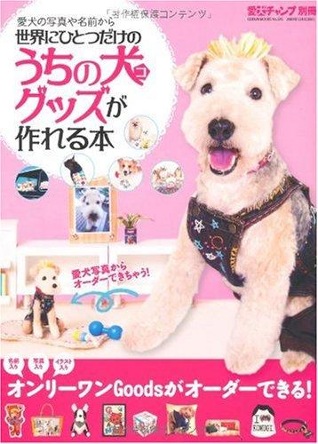 世界にひとつだけのうちの犬グッズが作れる本 (GEIBUN MOOKS No.695) (GEIBUN MOOKS 695) (GEIBUN MOOKS 695 愛犬チャンプ別冊)