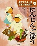 おもしろふしぎ日本の伝統食材〈4〉にんじん・ごぼう—おいしく食べる知恵