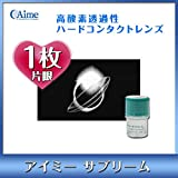 Aime アイミー サプリーム 【DIA:8.8mm BC:7.80mm PWR:-4.75】 1枚(片眼) UVカット 高酸素透過性 ハード コンタクト レンズ 処方箋不要