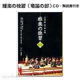 雅楽の独習CD教材 /龍笛(竜笛)の部