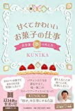 甘くてかわいいお菓子の仕事 自分流・夢の叶え方 (14歳の世渡り術)