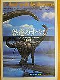 恐竜のすべて (「知の再発見」双書) 画像