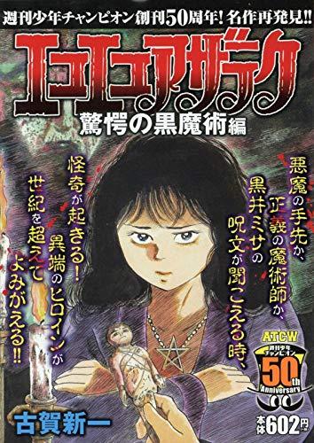 エコエコアザラク 驚愕の黒魔術編(AKITA TOP COMICS WIDE)