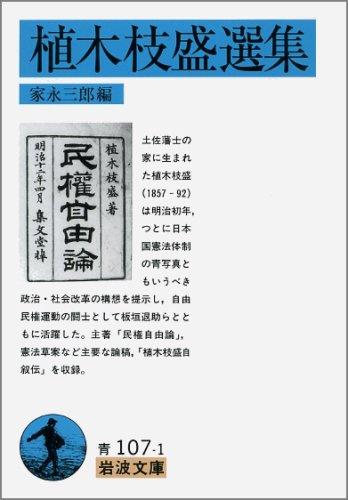 植木枝盛選集 (岩波文庫 青 107-1)の詳細を見る
