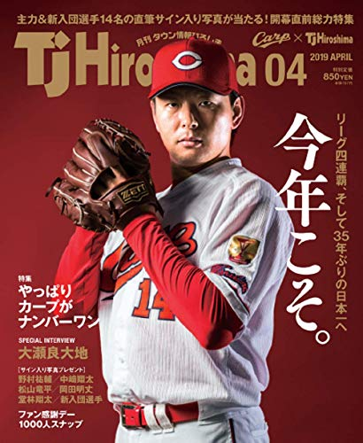 TJHiroshima2019年4月号特別装丁版