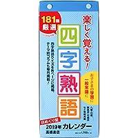 高橋 2019年 カレンダー 日めくり 四字熟語 A4変型 E512
