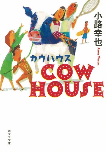 ([し]4-2)COW HOUSE カウハウス (ポプラ文庫)の詳細を見る