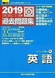 大学入試センター試験過去問題集英語 2019―CD付 (大学入試完全対策シリーズ)