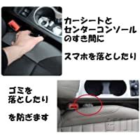 カーシート と センターコンソール のすき間落ち防止 クッション / 2本組 【WL Products】csc897